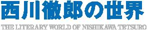西川徹郎記念文學館